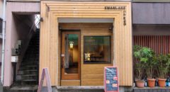 Swan Lake Bar Edo (Kichijoji) - Entrance