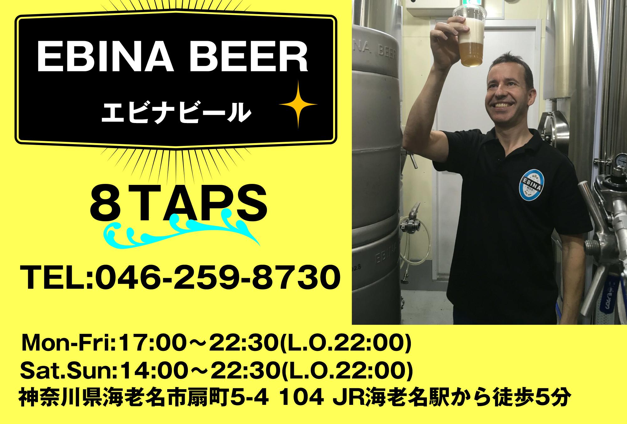 Ebina Beer Shop Ad