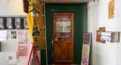 I's Public Ale House - Entrance
