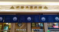 Ise Kadoya (Yaesu) - Entrance