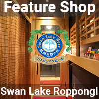 Swan Lake Pub Edo Shuzo (Roppongi) Feature Shop