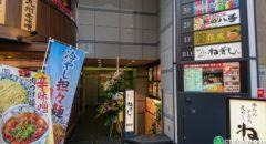 Torohachi - Entrance