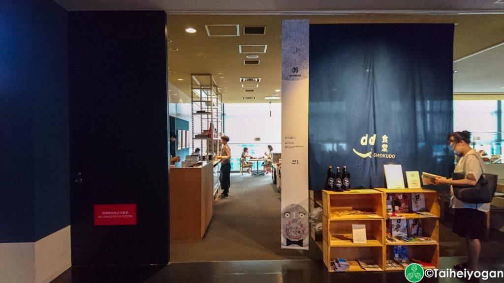 d47 Shokudo - Entrance