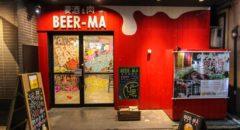 Beer Ma (Kanda) - Entrance
