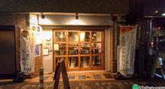 Ramen & Bar Abri (Ebisu) - Entrance