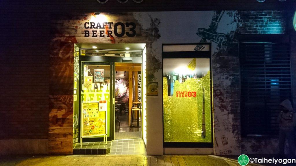 Craft Beer 03 - Entrance