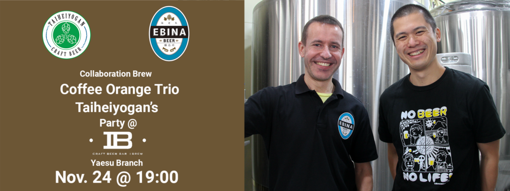 Ebina Beer Collaboration Beer Coffee Orange Trio Banner