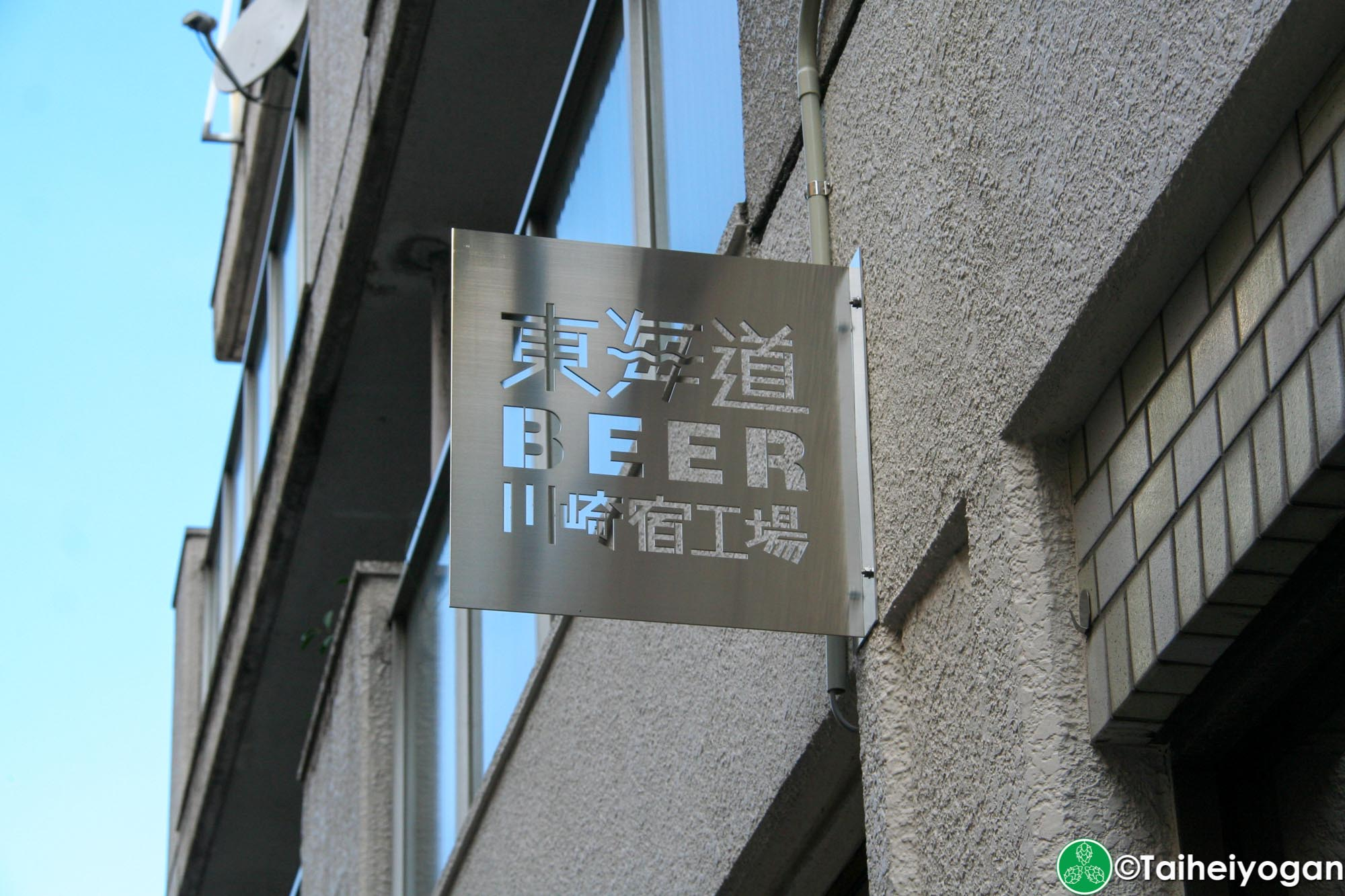 Tokaido Beer - Entrance Sign