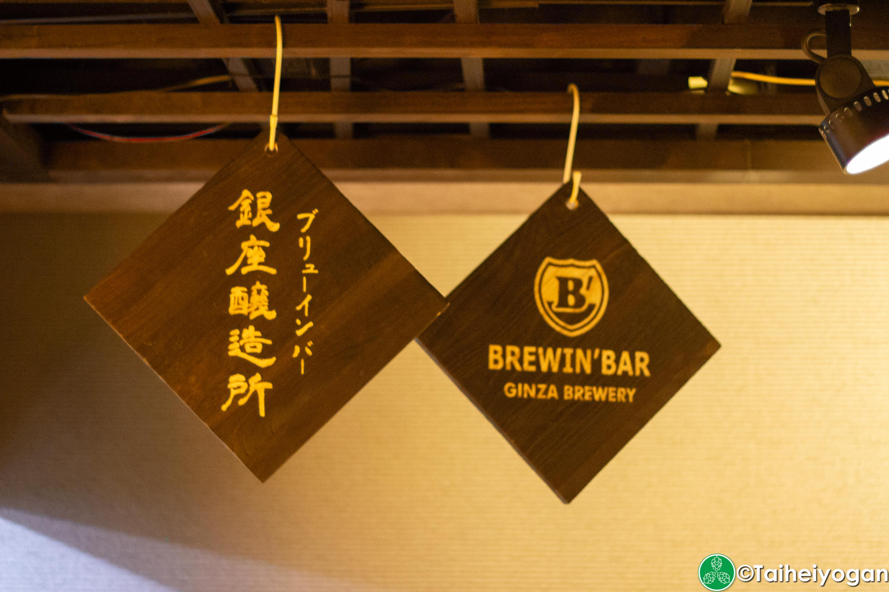 Brewin Bar Monde (主水) - Interior - Decorations
