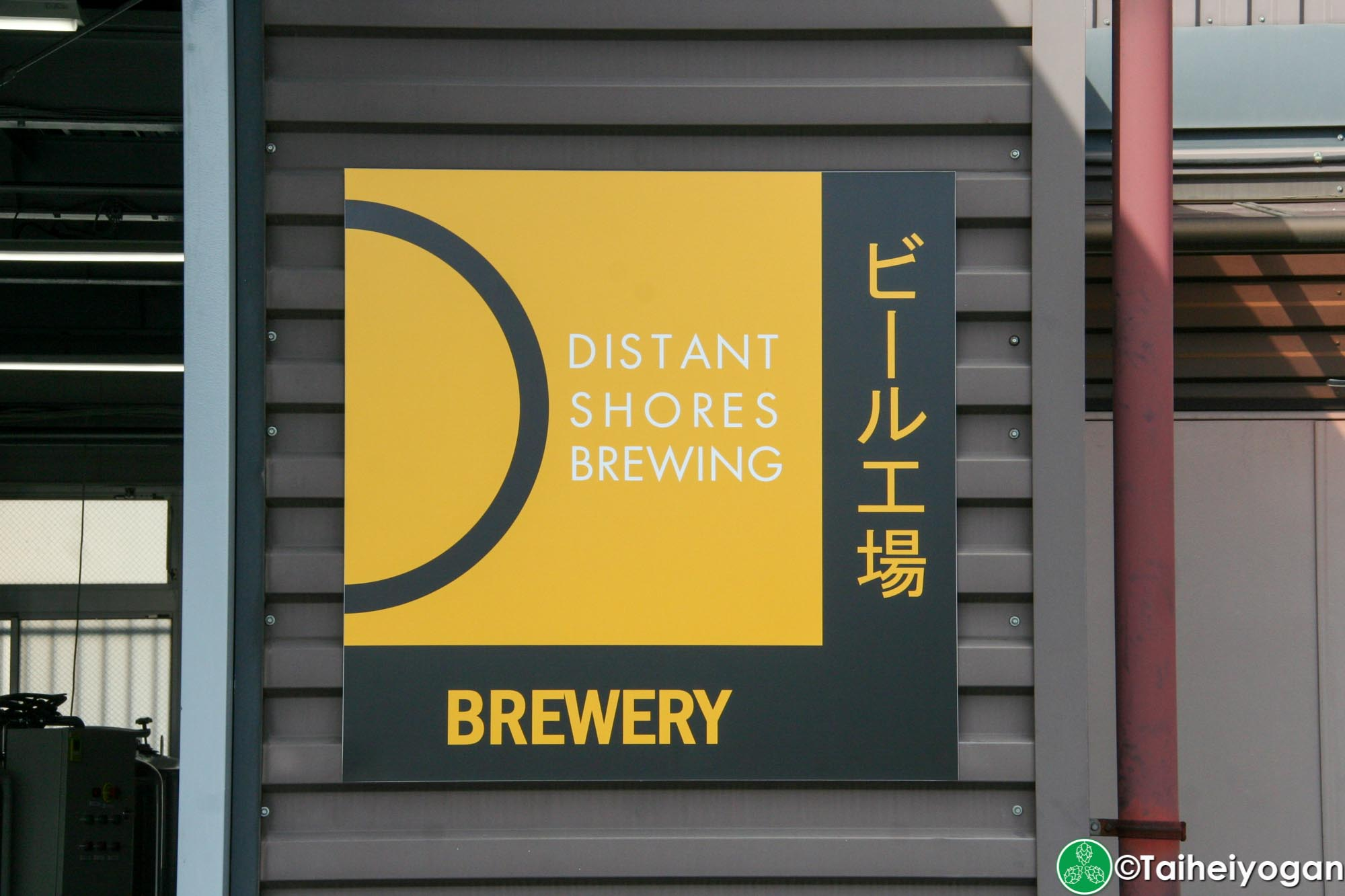 Distant Shores Brewery - Entrance