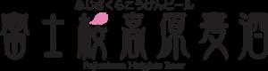 Fujizakura Wordmark Logo