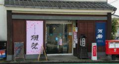 Kagoya (籠屋) - Entrance