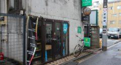Beer Bar Drunk Bat - Entrance