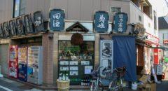 Ishizawa Sakaten 石澤酒店 - Entrance