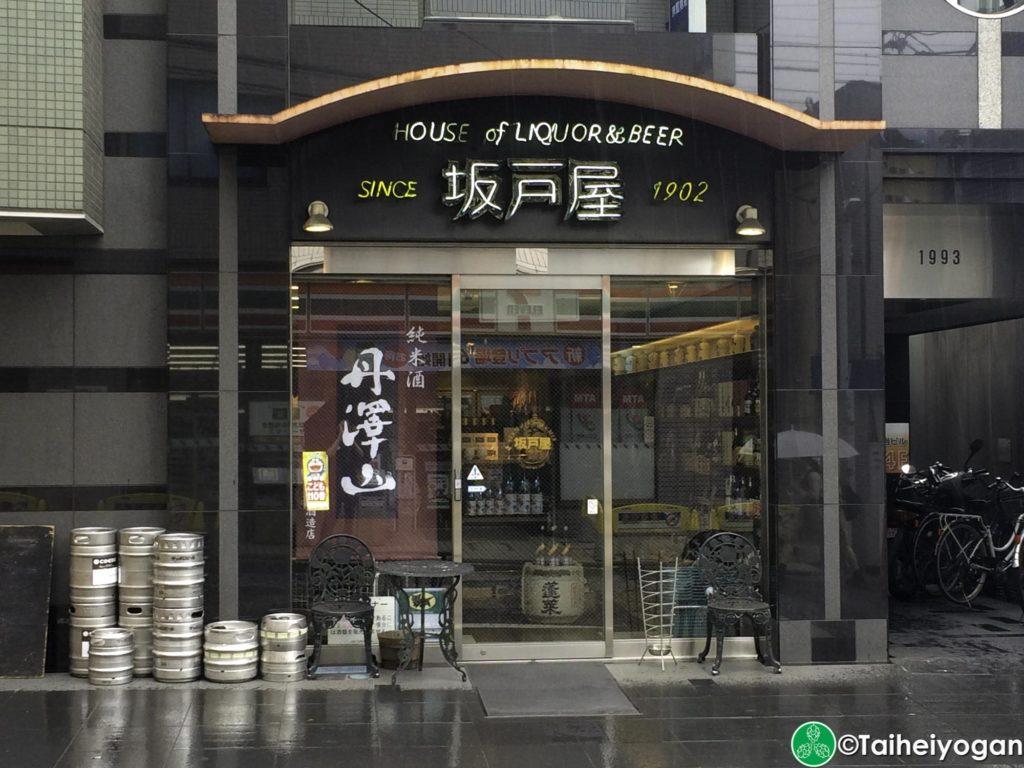 Sakadoya - Entrance