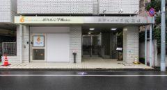 Yakitori Yamamoto 焼鳥山もと- Mitaka Wagyu Club 三鷹和牛倶楽部 - Entrance