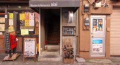aiai - Entrance