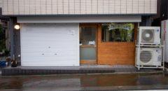 Cranc Beer Sakamichi Taproom - クランクビールさかみちタップルーム - Entrance