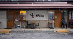 Funabashi Beer - 船橋ビール醸造所 - Entrance