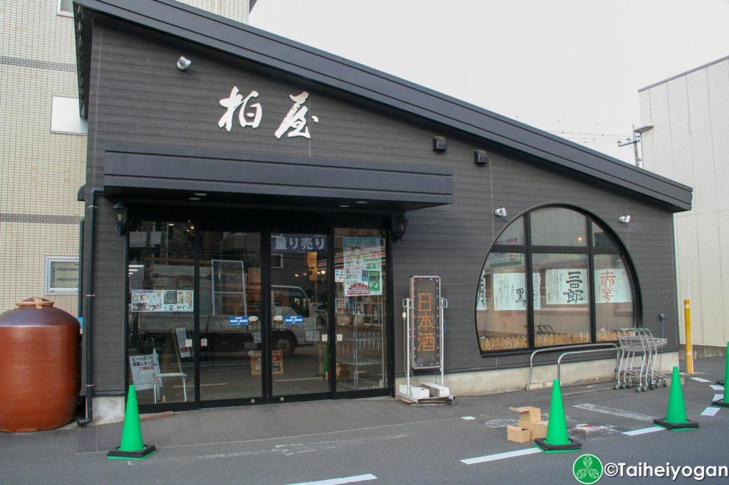 Kashiwaya 柏屋 - Entrance