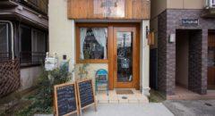 Craft Bar Kokopelli (クラフトバルココペリ) - Entrance