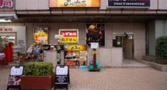 Midtown BBQ (Yokohama - 横浜店)