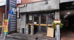 Citraba (クラフト麦酒酒場 シトラバ) - Entrance