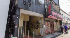 Tsujido Beer Hall - 辻堂ビヤホール - Entrance