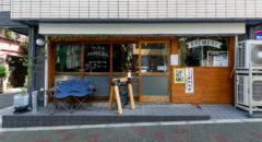 クランクビール さかみちタップルーム・Cranc Beer Sakamichi Taproom - Entrance