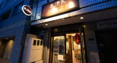 Beer Mitsuyoshi・麦酒家みつよし - Entrance