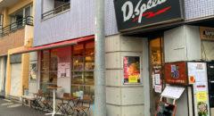 クラフトビール&広島お好み焼きD.Speed - Entrance