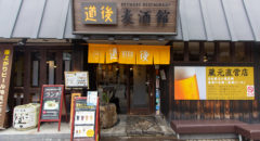 道後麦酒館・Dogo Bakushuan - Entrance