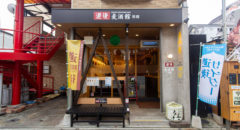 道後麦酒館 別館・Dogo Standing Bar - Entrance