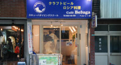 Cafe Beluga - Entrance
