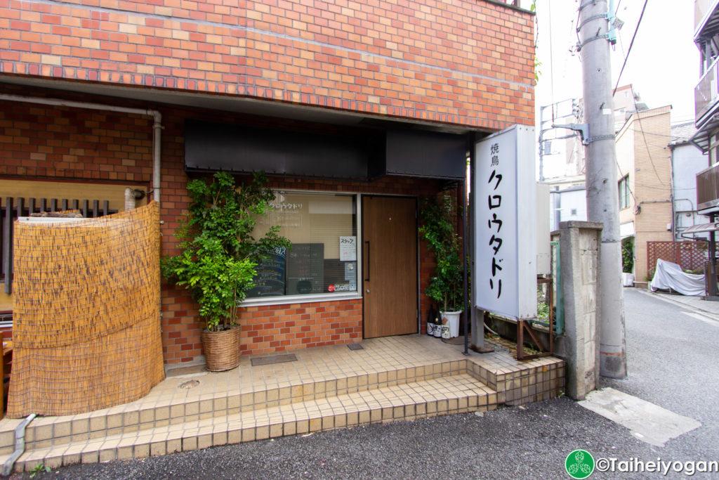 Yakitori Kuroutadori・焼き鳥クロウタドリ - Entrance