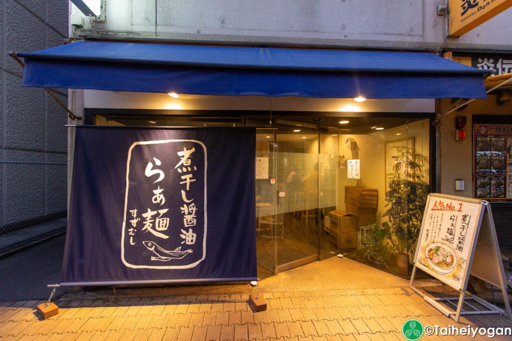 すずむし・Suzumushi - Entrance
