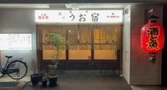 品川 うお宿・Shinagawa Uojuku - Entrance
