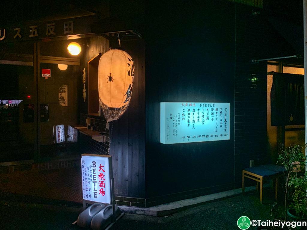 大衆酒場 BEETLE (五反田店・Gotanda) - Entrance