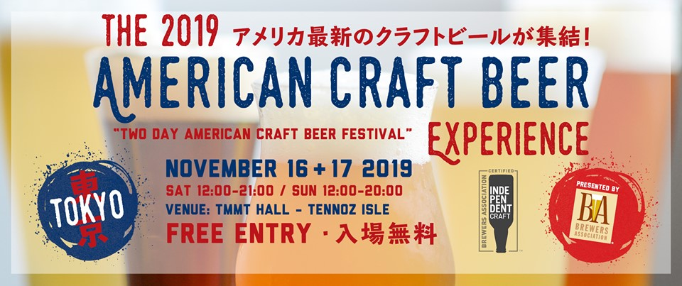 American Craft Beer Experience 2019 Banner
