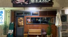 Bistro Porker - Entrance