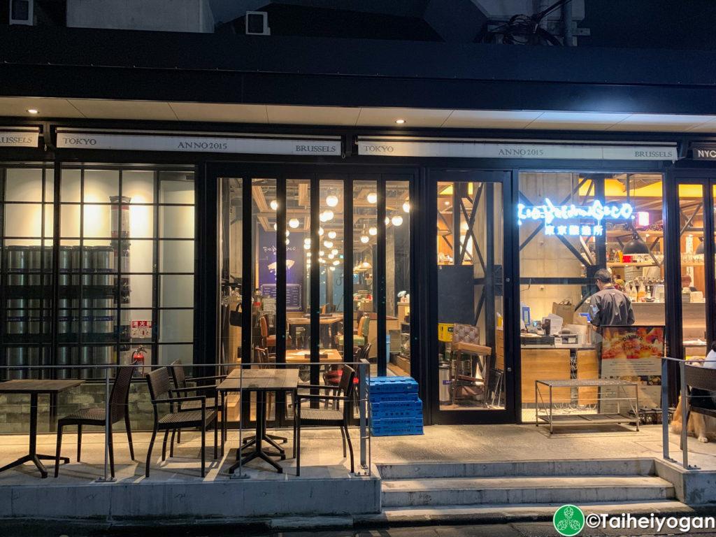 Rio Brewing 東京醸造所・Tokyo Brewery - Entrance