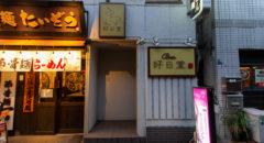 好日堂・Kojitsudo - Entrance