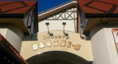 御殿場高原ビールグランテーブル・Gotemba Kogen Beer Grand Table - Entrance