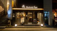 暁タップス (芝大門店)・Akatsuki Taps (Shiba Daimon) - Entrance