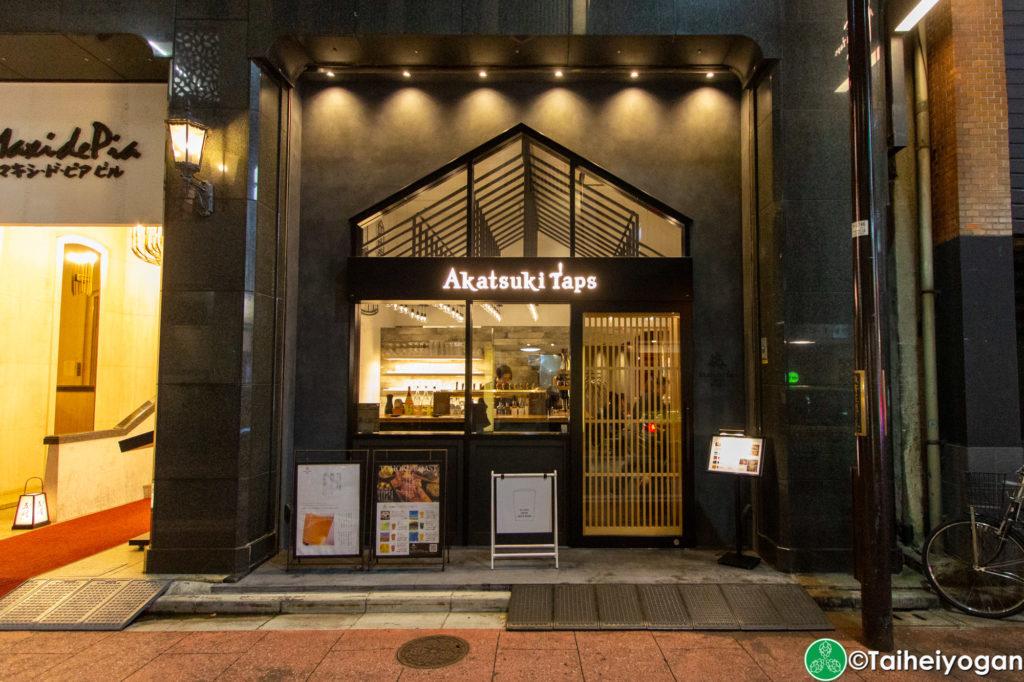 暁タップス (銀座店)・Akatsuki Taps (Ginza) - Entrance