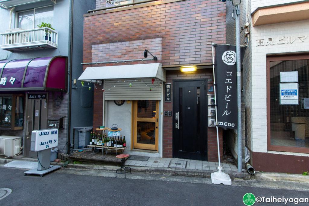 食堂あいそ・Shokudo Aiso - Entrance