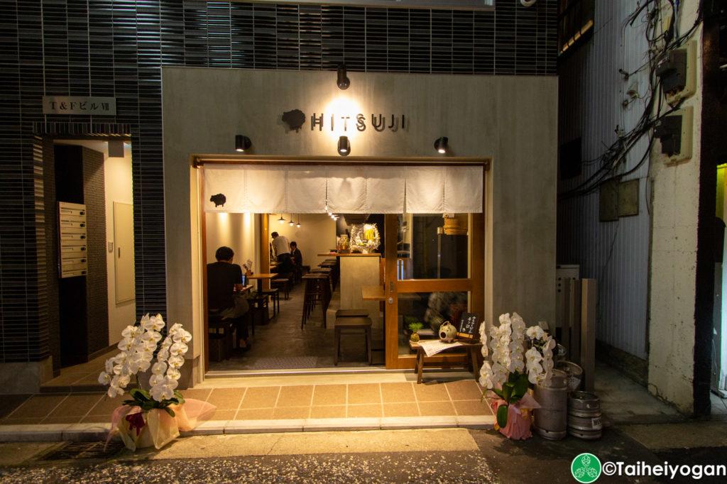 Hitsuji (宮川町店・Miyagawacho) - Entrance
