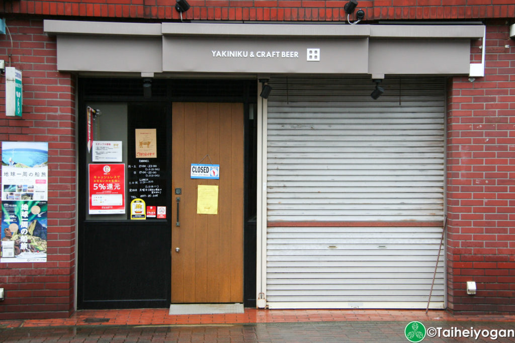 Yakiniku & Craft Beer 田・Yakiniku & Craft Beer Den - Entrance