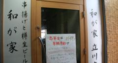 和が家 立川店・Wagaya (Tachikawa)