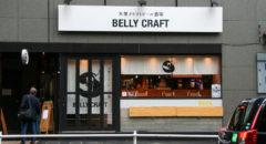 大衆クラフトビール酒場 Belly Craft・Taishu Craft Beer Sakaba Belly Craft - Entrance